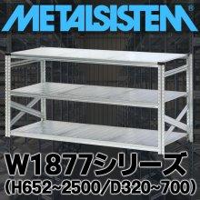 《メタルシステム》 収納棚 W1877(幅187.7cm)シリーズ