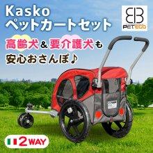 kasko ペットカートセット