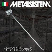 《メタルシステム》(パーツ)シングルフック