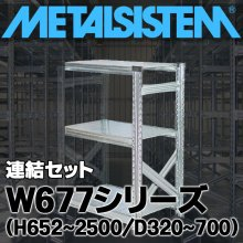 《メタルシステム》 収納棚  連結セット W677(幅67.7cm)シリーズ