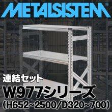 《メタルシステム》 収納棚 連結セット W977(幅97.7cm)シリーズ