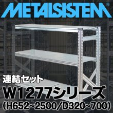《メタルシステム》 収納棚 連結セット W1277(幅127.7cm)シリーズ