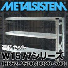 《メタルシステム》 収納棚 連結セット W1577(幅157.7cm)シリーズ