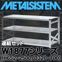 《メタルシステム》 収納棚 連結セット W1877(幅187.7cm)シリーズ