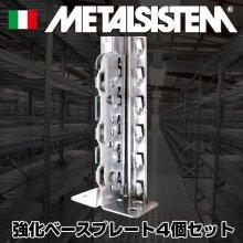 《メタルシステム》(パーツ)強化ベースプレート4個セット