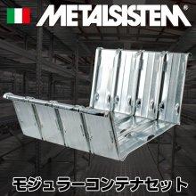 《メタルシステム》(パーツ)モジュラーコンテナセット(D320/D400用)