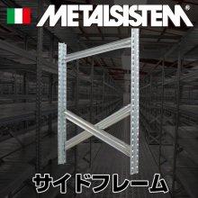 《メタルシステム》(パーツ)サイドフレーム単品
