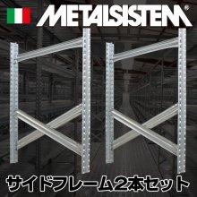 《メタルシステム》(パーツ)サイドフレーム2本セット
