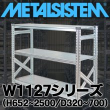 《メタルシステム》 収納棚 W1127(幅112.7cm)シリーズ