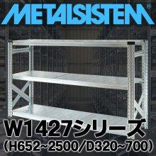《メタルシステム》 収納棚 W1427(幅142.7cm)シリーズ