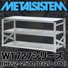 《メタルシステム》 収納棚 W1727(幅172.7cm)シリーズ