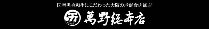 萬野総本店 - 国産黒毛和牛にこだわった大阪老舗食肉卸店