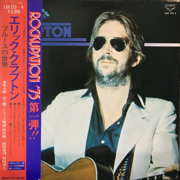 (LP) Eric Clapton / The Blues World Of Eric Clapton