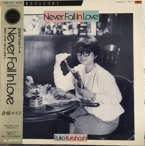 (LP) 倉橋ルイ子 / Never Fall In Love