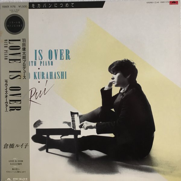 (LP) 倉橋ルイ子 / Love Is Over - With Piano