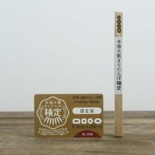 本場大館きりたんぽ検定 認定証 + 天然秋田杉のマイたんぽスティック(ミニ・四角)