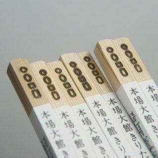 天然秋田杉のマイたんぽステッィク(ミニ・四角) 1本