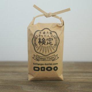 新米あきたこまち(二合)オリジナルデザイン米袋
