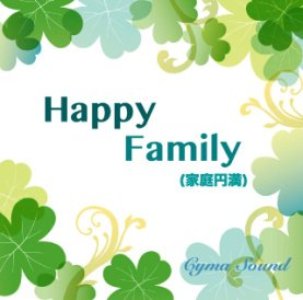 Happy Family〈家庭円満〉