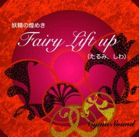 Fairy Lift up〈たるみ、しわ〉