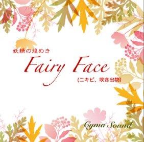 Fairy Face〈にきび、吹出物〉