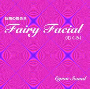 Fairy Facial〈むくみ〉
