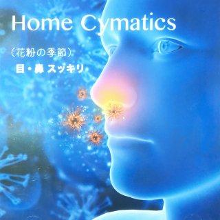Home Cymatics〈花粉の季節〉目・鼻スッキリ