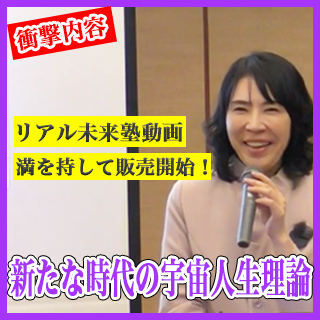 <img class='new_mark_img1' src='https://img.shop-pro.jp/img/new/icons1.gif' style='border:none;display:inline;margin:0px;padding:0px;width:auto;' />新しい時代の宇宙人生理論【オンライン配信】