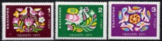 ブルガリア・民族芸術・春・1971(6)