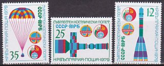 ブルガリア・宇宙協力・1979(3)