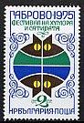 ブルガリア・ユーモアと風刺ビエンナーレ・1975
