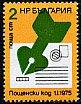 ブルガリア・郵便番号導入・1975