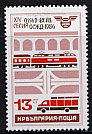 ブルガリア・運輸大臣会議・1986