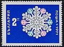 ブルガリア・新年・1971・色むらあり