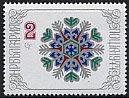 ブルガリア・新年・1977