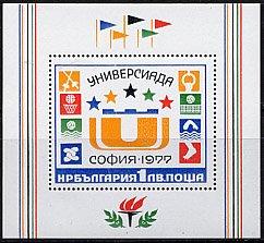 ブルガリア・ユニバーシアード・1977