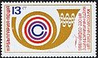 ブルガリアの切手・ポストホルン・1986(色むらあり)