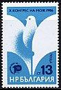 ブルガリア・鳩と花・1986