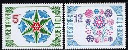 ブルガリア・新年・1987(2)
