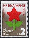ブルガリア・青年組織会議・星の花・切手・1977