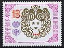 ブルガリア・新年・1980