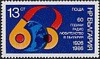 ブルガリア・地球とヘッドフォン・1986