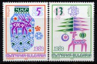 ブルガリア・新年・切手・1989(2)