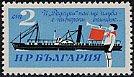 ブルガリア・蒸気船・ラデッキー記念・1966