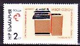 ブルガリア・国際見本市・1979