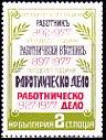 ブルガリア・労働階級新聞・1977