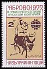 ブルガリア・ユーモアと風刺ビエンナーレ・1977