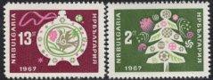 ブルガリア・新年・1967(2)色むらあり