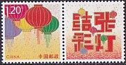 中国・Pスタンプ提灯・2013