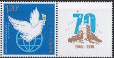 中国・平和の鳩・2015